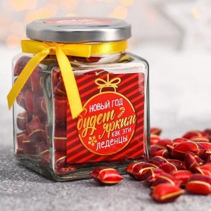 Леденцы «Новый год будет ярким»: со вкусом ежевики, 130 г