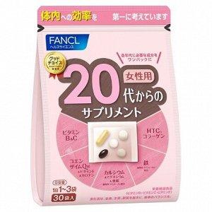 Fancl комплекс для женщин 20+, 30 пак.