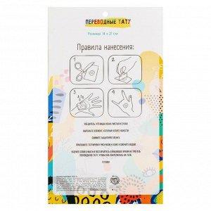Переводные тату «Часы для мальчиков», 14х24 см