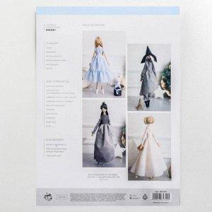 Мягкая кукла «Принцесса Ясмина», набор для шитья 21 ? 0,5 ? 29,7 см