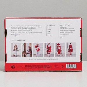 Мягкая игрушка «Джек» набор для шитья, 15,6 ? 22,4 ? 5,2 см