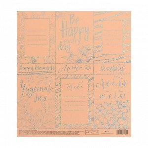 Набор бумага для скрапбукинга жемчужной с фольгированием «Чудеса вокруг», 20?21.5 см,10 листов,