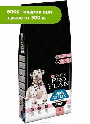 Pro Plan Large Adult Athletic Sensitive Skin Salmon сухой корм для для взрослых собак крупных пород атлетического телосложения с чувствительной кожей с комплексом OPTI...ержанием лосося и с рисом 14кг