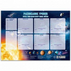 Расписание уроков. Солнечная система. 28,5х40 см. ГЕОДОМ