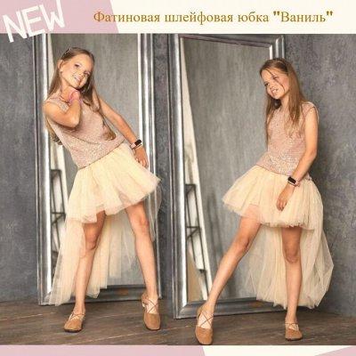 №138=✦Bloomy line✦-детская мода для маленьких модниц. — Пышные фатиновые юбки — Юбки