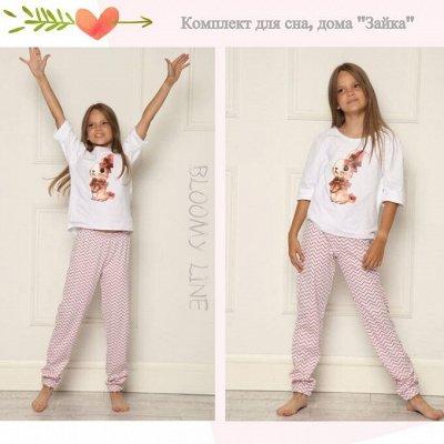 №139. =✦Bloomy line✦-детская мода для маленьких модниц — Одежда для дома- пижамы,маски для сна,домашняя одежда — Одежда для дома