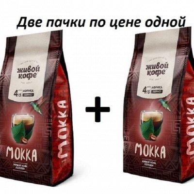 ✔Бакалея ✅ Скидки❗❗❗Огромный выбор❗Выгодные цены🔥 — Живой кофе  ❗️❗️❗️ — Кофе и кофейные напитки
