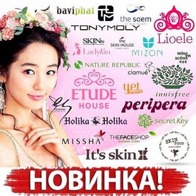 🔥 Лучшие Корейские товары для дома! Быстрая доставка — Южно Корейская косметика — Красота и здоровье