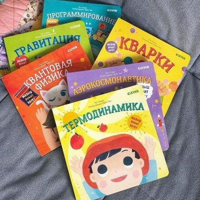 Новинки от Клевер. Море книг по акции!  +Уценка. Закажи — Малыши любят науку — Детская литература