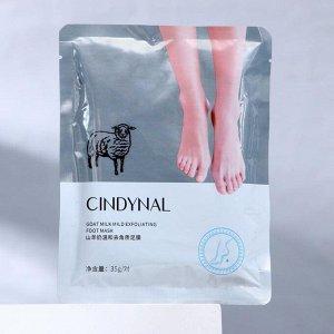 Отшелушивающая маска-носки для ног на основе козьего молока, универсальные, 1 пара