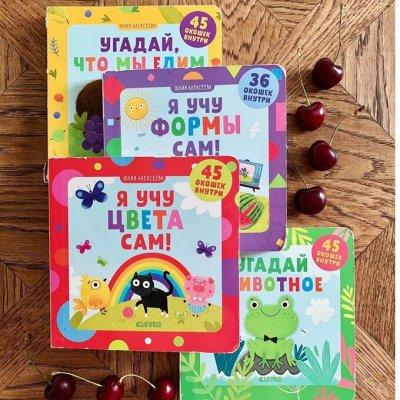 Новинки от Клевер. Море книг по акции!  +Уценка. Закажи — Детсад на ковре. Первые книжки малыша — Детская литература