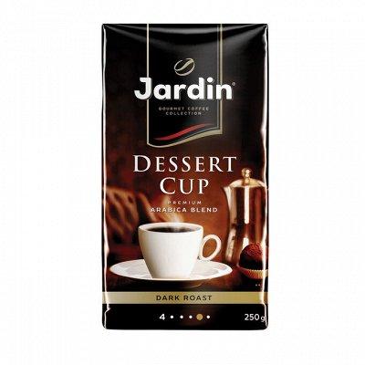 """Bushido • Egoiste • Jardin  • Жокей •  DeMarco • Сиропы  — Кофе """"Жардин"""" — Кофе и кофейные напитки"""