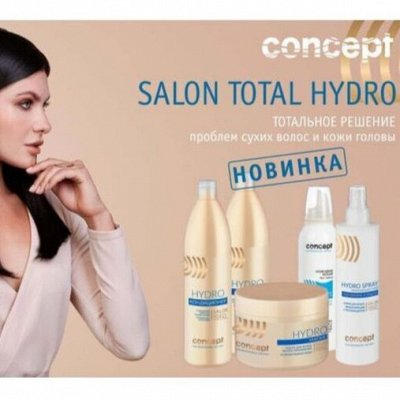 ★CONCEPT★ Средства для волос по выгодной цене! New!-55 — Увлажняющие средства для волос Salon Total Hydro — Шампуни