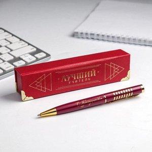 """Ручка в подарочном футляре """"Лучший учитель"""""""
