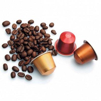 Любимый шоколад, печенье, конфеты, чай . Новинки🍫 — КОФЕ В КАПСУЛАХ — Кофейные напитки