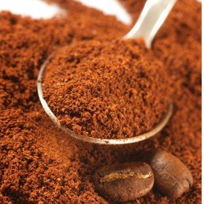 Любимый шоколад, печенье, конфеты, чай . Новинки🍫 — КОФЕ МОЛОТЫЙ — Молотый кофе