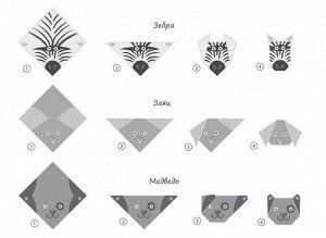 Оригами. Дикие зверята
