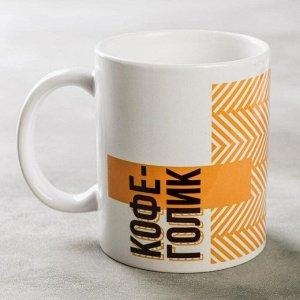 """Кружка """"Кофе-голик"""" 320 мл"""