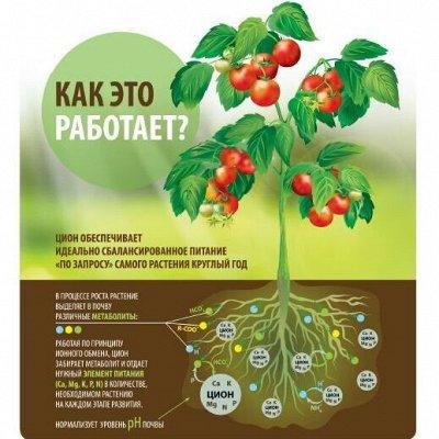 Новый приход! Помощник садовода! Универсальные удобрения — Полезная информация-не делаем здесь заказы