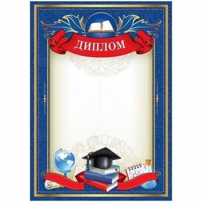 Бюджетная канцелярия для всех — Благодарности, грамоты, дипломы — Открытки и конверты