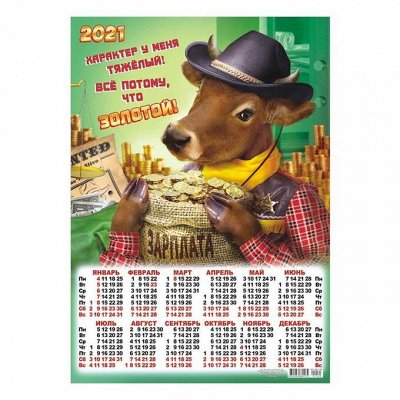 Новогоднее настроение! 2021 год — Календари 2021 — Все для Нового года