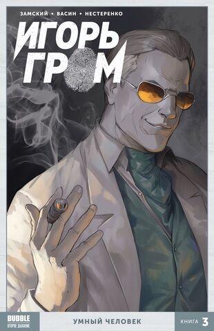 """КомиксShop. Акция на комиксы DC!!!     — Комиксы, манга (изд. """"Bubble"""") — Комиксы"""