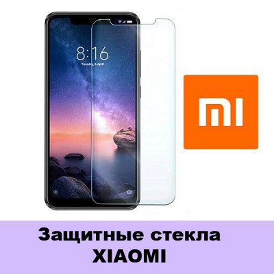 GSM-Shop. Защитные стёкла и аксессуары — Защитные стекла Xiaomi — Для телефонов