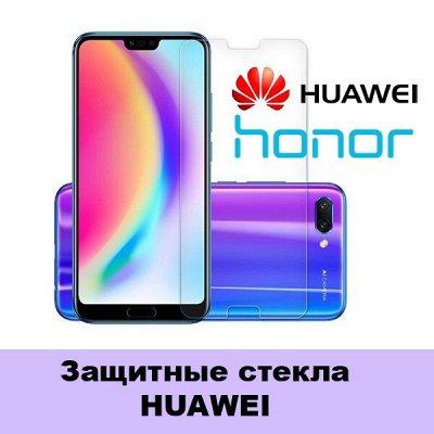 GSM-Shop. Защитные стёкла и аксессуары — Защитные стекла Huawei — Для телефонов