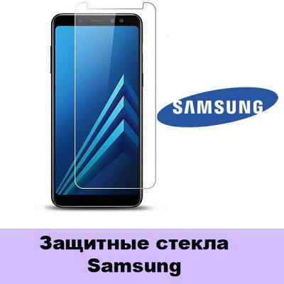 GSM-Shop. Защитные стёкла и аксессуары — Защитные стекла Samsung — Для телефонов