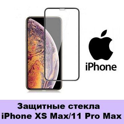 GSM-Shop. Защитные стёкла и аксессуары — Защитные стекла iPhone XS Max/11 Pro Max — Для телефонов