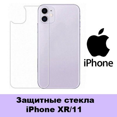 GSM-Shop. Защитные стёкла и аксессуары  — Защитные стекла iPhone XR/11 — Для телефонов