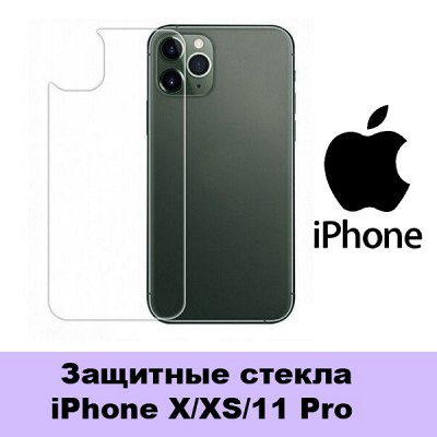 GSM-Shop. Защитные стёкла и аксессуары  — Защитные стекла iPhone X/XS/11 Pro — Для телефонов
