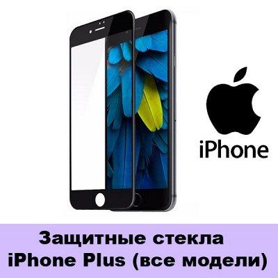 GSM-Shop. Защитные стёкла и аксессуары — Защитные стекла iPhone Plus (всех поколений) — Для телефонов
