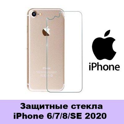 GSM-Shop. Защитные стёкла и аксессуары — Защитные стекла iPhone 6/7/8/SE 2020 — Для телефонов