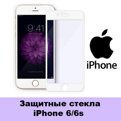 GSM-Shop. Защитные стёкла и аксессуары — Защитные стекла iPhone 6/6S — Для телефонов