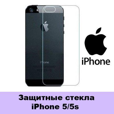 GSM-Shop. Защитные стёкла и аксессуары  — Защитные стекла iPhone 5/5S — Для телефонов