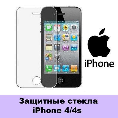 GSM-Shop. Защитные стёкла и аксессуары — Защитные стекла iPhone 4/4S — Для телефонов