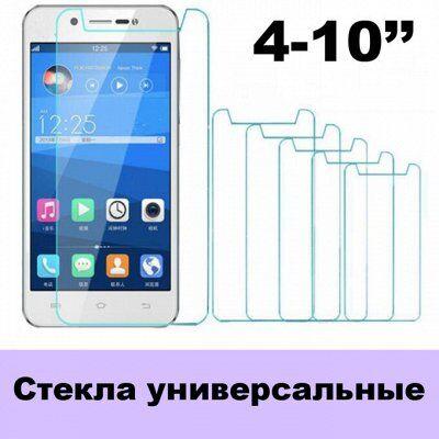 GSM-Shop. Защитные стёкла и аксессуары  — Универсальные стекла — Для ноутбуков и планшетов