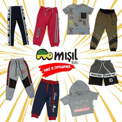 Папитто+ Спортивная одежда MISIL KIDS до 170 см
