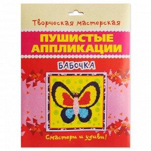 Бабочка (пушистые аппликации)