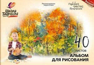 """Альбом для рисования на склейке """"Школа творчества"""" А4, 40 листов (""""Осень"""")"""