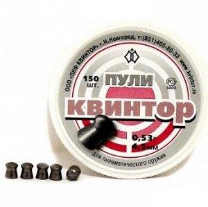 Пуля пневматическая 4,5 мм Квинтор (150шт) круглая головка