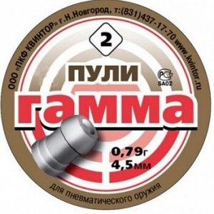 Пуля пневматическая 4,5 мм Гамма (125 шт) 0,79 гр