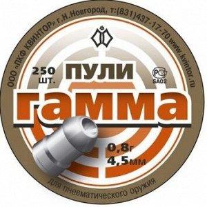 Пуля пневматическая 4,5 мм Гамма (125 шт) 0,8 гр