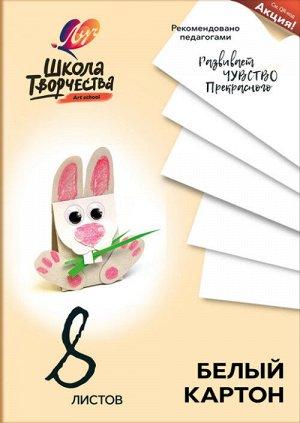 "Набор белого картона ""Школа творчества"" А4, 8 листов"