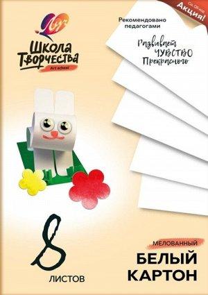 """Набор белого картона """"Школа творчества"""" А4, 8 листов, мелованный"""