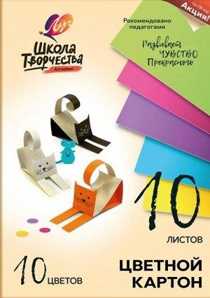 "Набор цветного картона ""Школа творчества"" А4, 10 цветов, 10 листов"