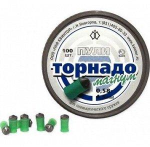 Пуля пневматическая 4,5 мм Торнадо-Магнум 0,58 гр. (100 шт.)