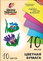 """Набор цветной бумаги """"Школа творчества"""" А4, 10 цветов, 10 листов"""