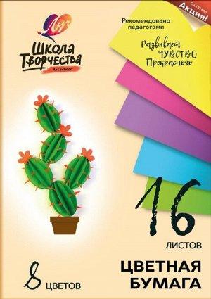 """Набор цветной бумаги """"Школа творчества"""" А4, 8 цветов, 16 листов"""
